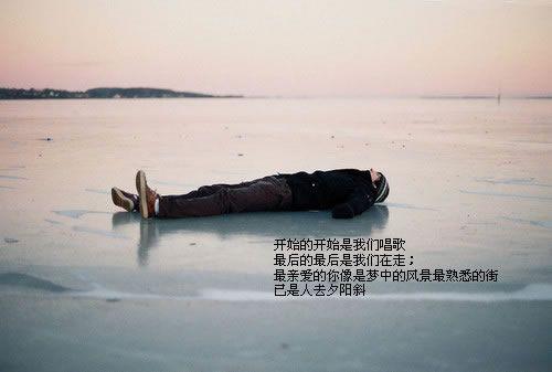 放下一切重新开始说说 忘掉过去重新开始说说 放下一切重新开始句子