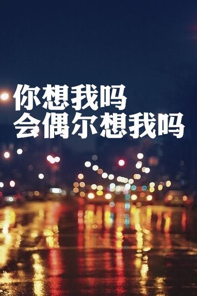 城市的夜晚,你会想我吗?会偶尔想我吗