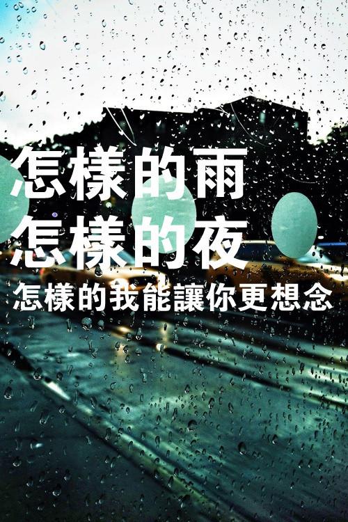 怎样的雨,怎样的夜,怎样的我能让你更思念