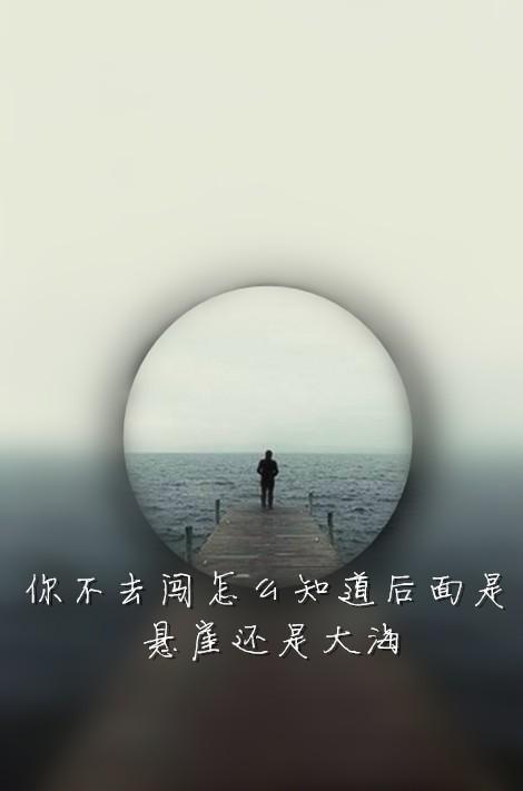 不能接受那就改变,不能改变,那就离开。