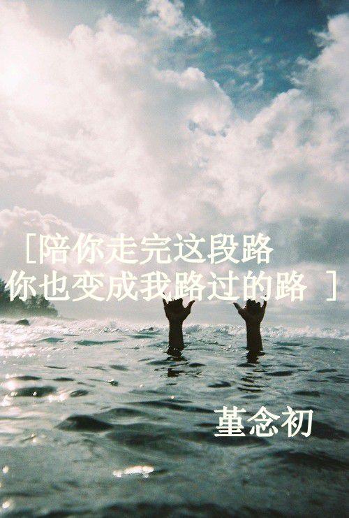 有些束缚,是我们自找的;有些压力,是我们自给的;有些痛苦,是我们自愿的。