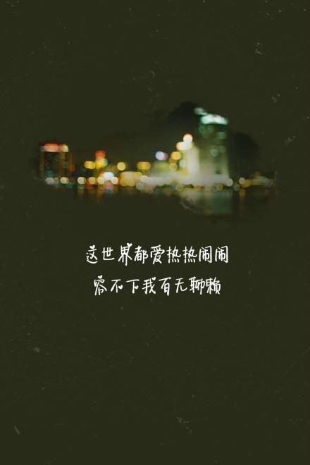 人情似纸张张薄,世事如棋局局新。贫居闹市无人问,富在深山有远亲