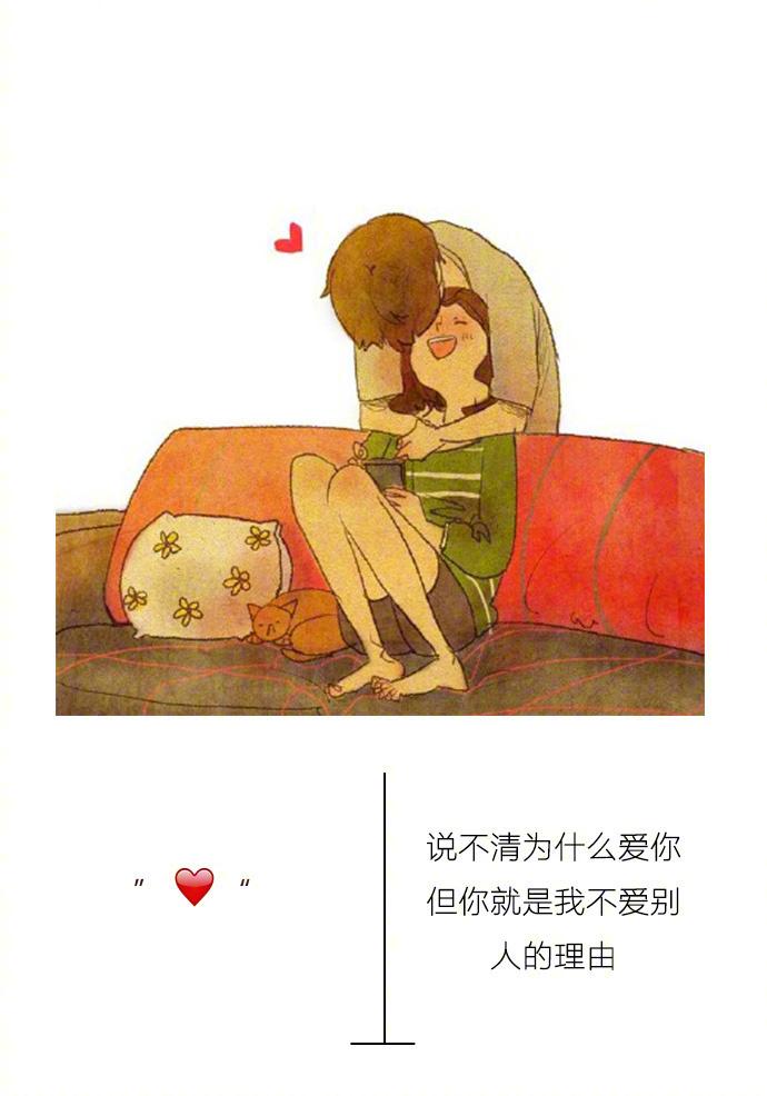 说不清为什么爱你,但是你是我不爱别人的理由