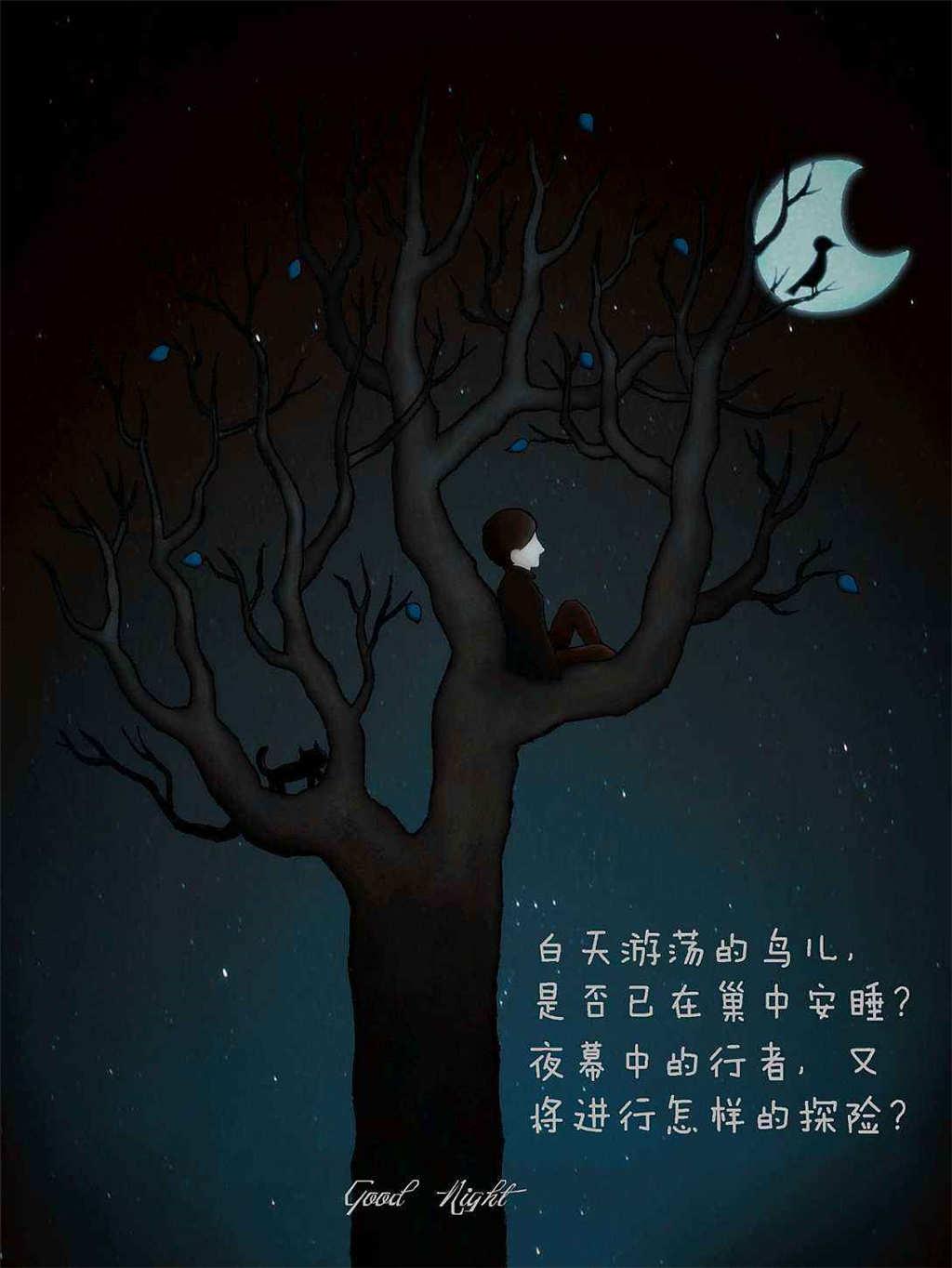 希望有一天我们不是互道晚安