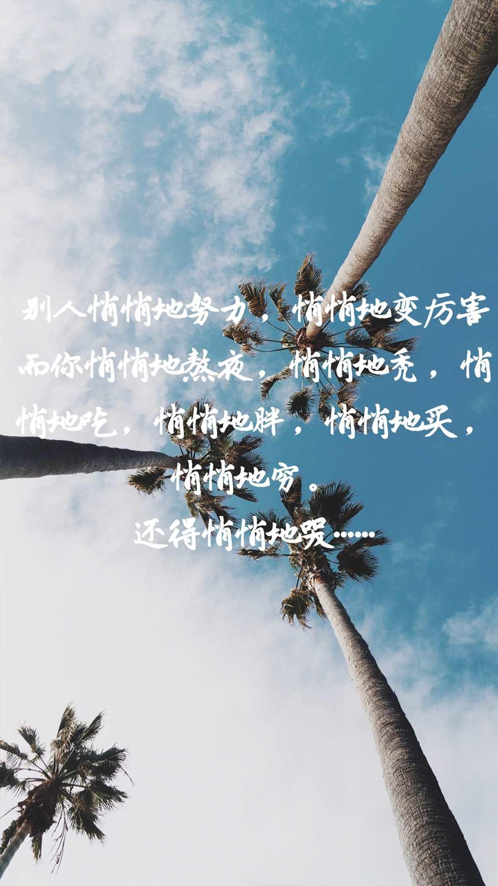 分手伤感图片带字图片#天空#伤感#带字