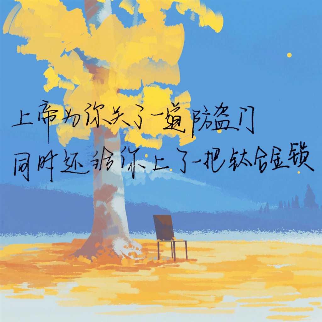 等待盼望#手绘#卡通#秋天
