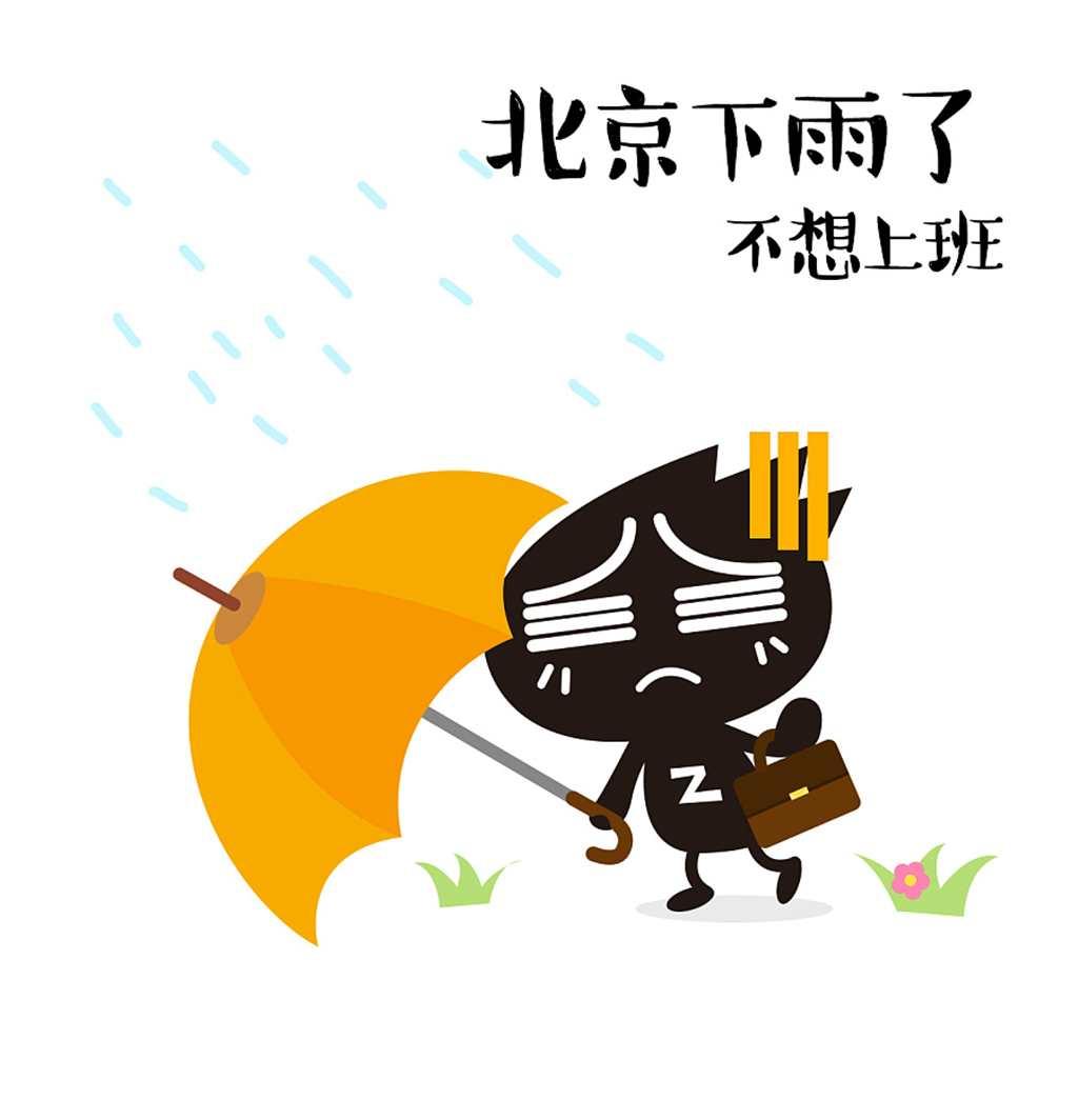下雨天不想上班#手绘#卡通
