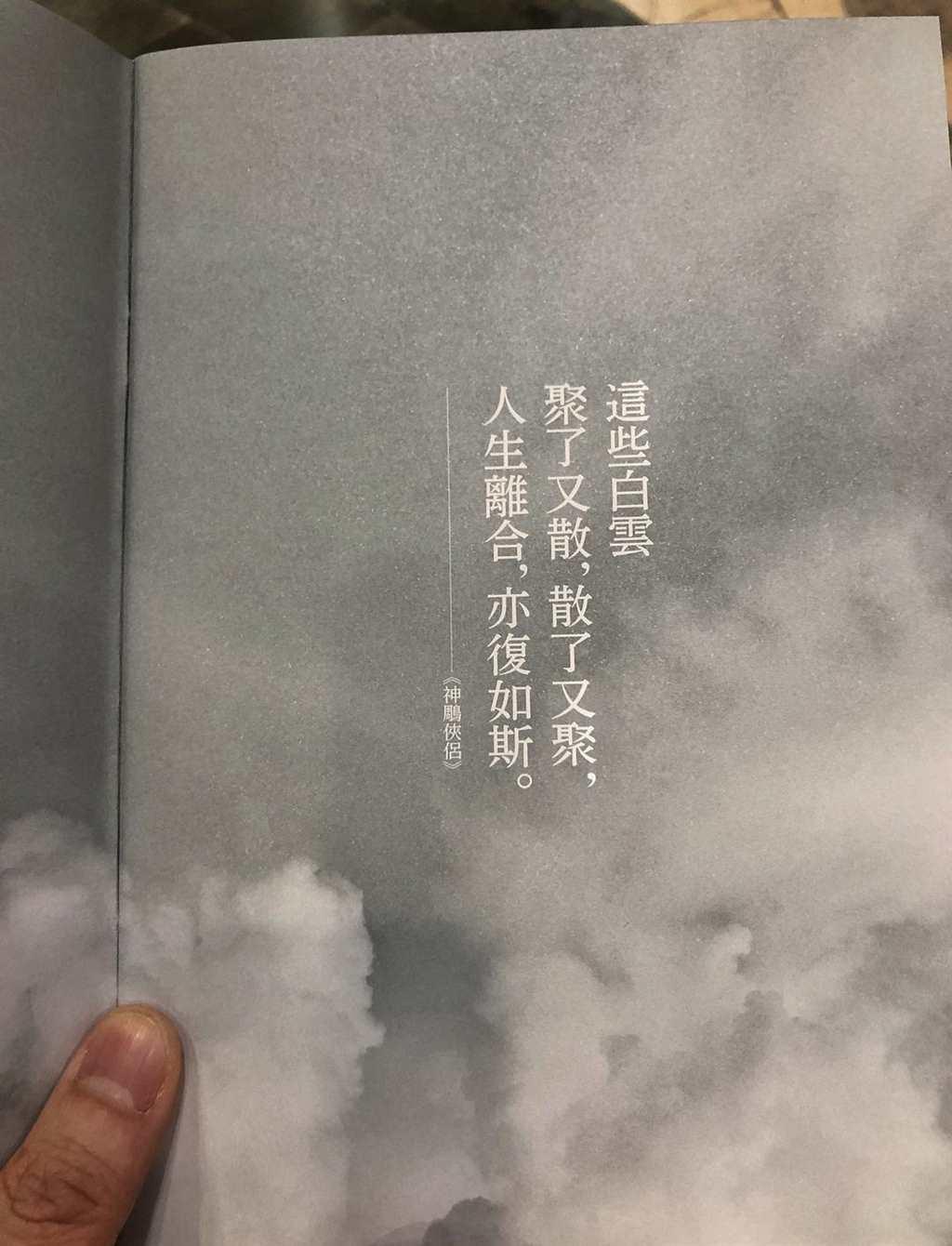 白云聚散,人生离合#书本